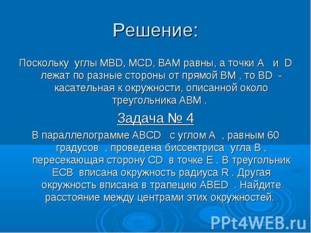 Поскольку углы MBD, MCD, BAM равны, а точки A и D лежат по разные стороны от прямой BM , то BD - касательная к окружности, описанной около треугольника ABM . Поскольку углы MBD, MCD, BAM равны, а точки A и D лежат по разные стороны от прямой BM , то…