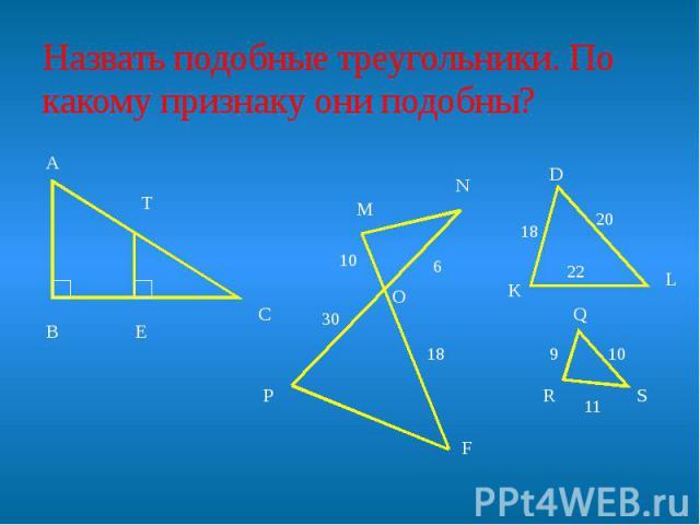 Назвать подобные треугольники. По какому признаку они подобны?