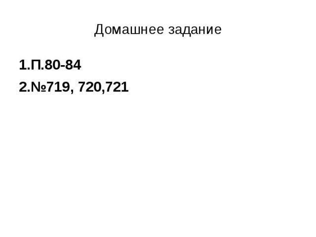 Домашнее задание 1.П.80-84 2.№719, 720,721