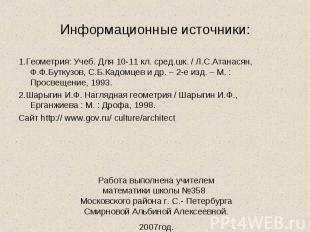 1.Геометрия: Учеб. Для 10-11 кл. сред.шк. / Л.С.Атанасян, Ф.Ф.Буткузов, С.Б.Кадо