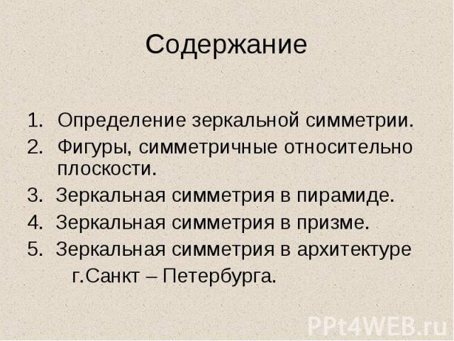 Определение зеркальной симметрии. Фигуры, симметричные относительно плоскости. 3. Зеркальная симметрия в пирамиде. 4. Зеркальная симметрия в призме. 5. Зеркальная симметрия в архитектуре г.Санкт – Петербурга.