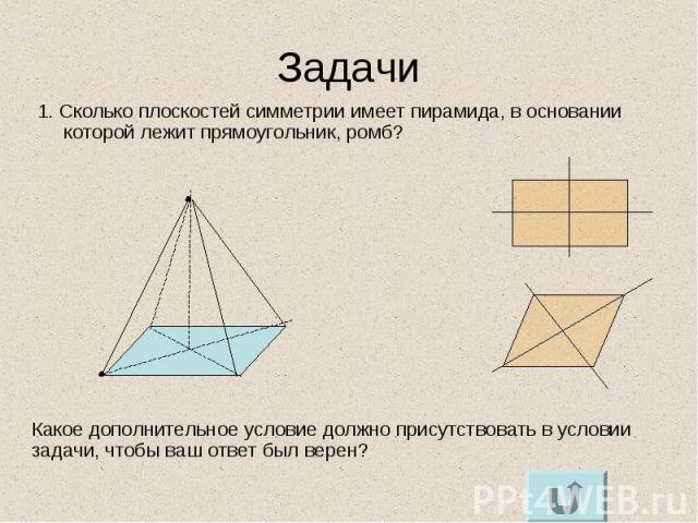 1. Сколько плоскостей симметрии имеет пирамида, в основании которой лежит прямоугольник, ромб? 1. Сколько плоскостей симметрии имеет пирамида, в основании которой лежит прямоугольник, ромб?