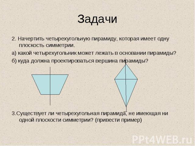 2. Начертить четырехугольную пирамиду, которая имеет одну плоскость симметрии. 2. Начертить четырехугольную пирамиду, которая имеет одну плоскость симметрии. а) какой четырехугольник может лежать в основании пирамиды? б) куда должна проектироваться …