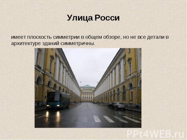 имеет плоскость симметрии в общем обзоре, но не все детали в архитектуре зданий симметричны. имеет плоскость симметрии в общем обзоре, но не все детали в архитектуре зданий симметричны.