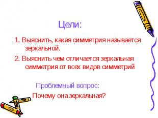1. Выяснить, какая симметрия называется зеркальной. 1. Выяснить, какая симметрия