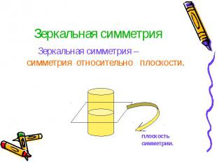 Зеркальная симметрия – симметрия относительно плоскости. Зеркальная симметрия –