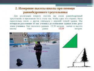 Для реализации второго способа мы взяли равнобедренный треугольник и приложили е