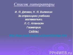 Список литературы И. Я. Депман, Н. Я. Виленкин За страницами учебника математики