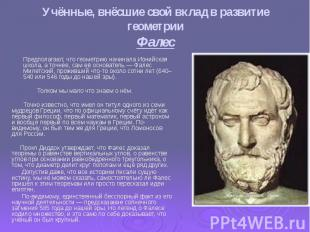 Учённые, внёсшие свой вклад в развитие геометрии Фалес Предполагают, что геометр