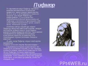Пифагор В современном мире Пифагор считается великим математиком и космологом др
