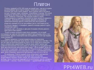 Платон Платон, живший в 428–348 годах до нашей эры, считается одним из величайши