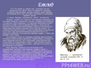 Евклид К IV–III векам до нашей эры геометрия вполне оформилась как наука. Были у