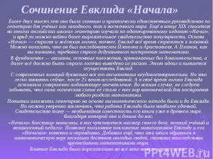 Сочинение Евклида «Начала» Более двух тысяч лет она была главным и практич