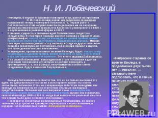 Н. И. Лобачевский Четвёртый период в развитии геометрии открывается построением