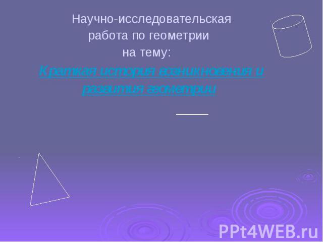 Научно-исследовательская работа по геометрии на тему: Краткая история возникновения и развития геометрии