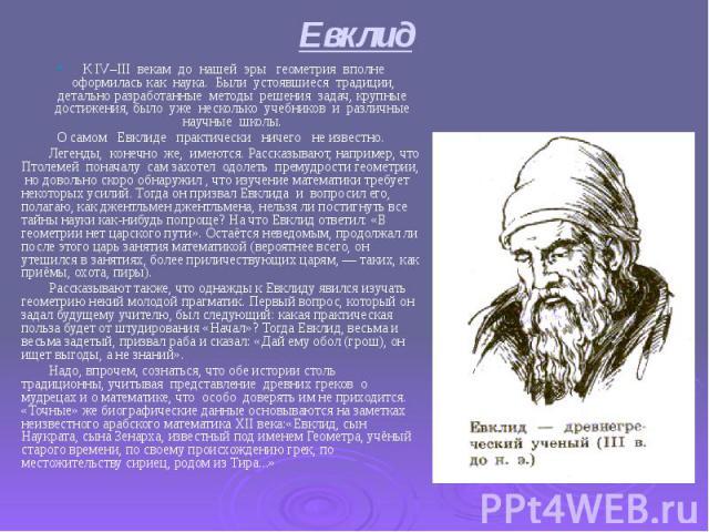 Евклид К IV–III векам до нашей эры геометрия вполне оформилась как наука. Были устоявшиеся традиции, детально разработанные методы решения задач, крупные достижения, было уже несколько учебников и различные научные школы. О самом Евклиде практически…