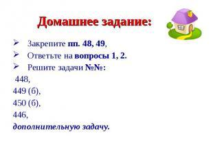 Закрепите пп. 48, 49, Закрепите пп. 48, 49, Ответьте на вопросы 1, 2. Решите зад