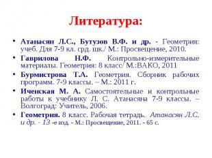 Атанасян Л.С., Бутузов В.Ф. и др. - Геометрия: учеб. Для 7-9 кл. срд. шк./ М.: П