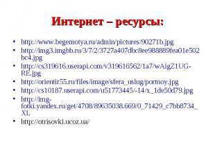 http://www.begemotya.ru/admin/pictures/90271b.jpg http://www.begemotya.ru/admin/