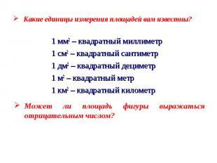 1 мм2 – квадратный миллиметр 1 мм2 – квадратный миллиметр 1 см2 – квадратный сан
