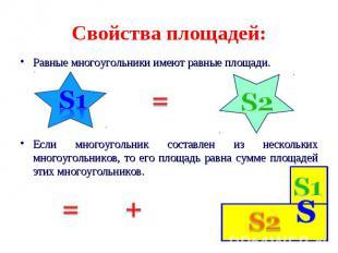 Равные многоугольники имеют равные площади. Равные многоугольники имеют равные п