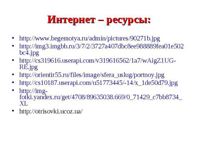 http://www.begemotya.ru/admin/pictures/90271b.jpg http://www.begemotya.ru/admin/pictures/90271b.jpg http://img3.imgbb.ru/3/7/2/3727a407dbc8ee988889fea01e502bc4.jpg http://cs319616.userapi.com/v319616562/1a7/wAigZ1UG-RE.jpg http://orientir55.ru/files…