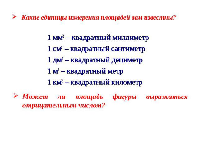 1 мм2 – квадратный миллиметр 1 мм2 – квадратный миллиметр 1 см2 – квадратный сантиметр 1 дм2 – квадратный дециметр 1 м2 – квадратный метр 1 км2 – квадратный километр