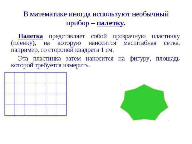 Палетка представляет собой прозрачную пластинку (пленку), на которую наносится масштабная сетка, например, со стороной квадрата 1 см. Палетка представляет собой прозрачную пластинку (пленку), на которую наносится масштабная сетка, например, со сторо…