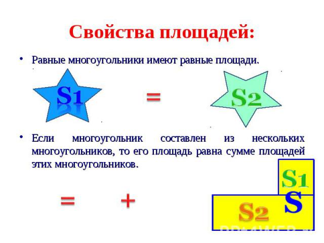 Равные многоугольники имеют равные площади. Равные многоугольники имеют равные площади. Если многоугольник составлен из нескольких многоугольников, то его площадь равна сумме площадей этих многоугольников.