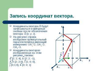 Координаты вектора а будут записываться в фигурных скобках после обозначения век