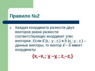 Каждая координата разности двух векторов равна разности соответствующих координа