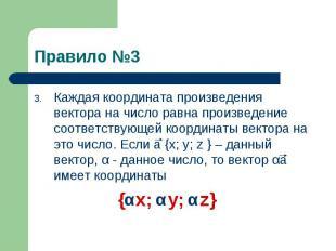 Каждая координата произведения вектора на число равна произведение соответствующ