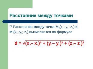Расстояния между точка M (x ; y ; z ) и Расстояния между точка M (x ; y ; z ) и