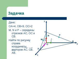 Дано: Дано: ОА=4, ОВ=9, ОС=2 M, N и P – середины отрезков AC, OC и CB. Найти по