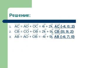 AC = AO + OC = 4i + 2k, AC {-4; 0; 2} AC = AO + OC = 4i + 2k, AC {-4; 0; 2} CB =