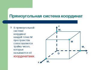 В прямоугольной системе координат каждой точке M пространства сопоставляется тро