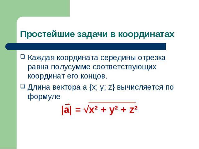 Каждая координата середины отрезка равна полусумме соответствующих координат его концов. Каждая координата середины отрезка равна полусумме соответствующих координат его концов. Длина вектора a {x; y; z} вычисляется по формуле |a| = √x² + y² + z²
