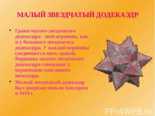 МАЛЫЙ ЗВЕЗДЧАТЫЙ ДОДЕКАЭДР Грани малого звездчатого додекаэдра - пентаграммы, ка