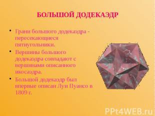 БОЛЬШОЙ ДОДЕКАЭДР Грани большого додекаэдра - пересекающиеся пятиугольники. Верш