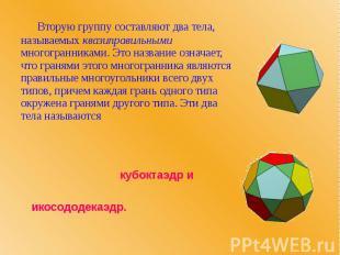 Вторую группу составляют два тела, называемых квазиправильными многогранниками.