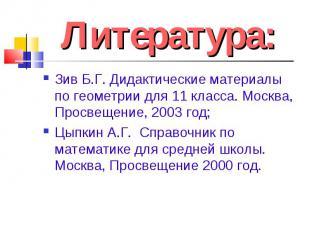 Зив Б.Г. Дидактические материалы по геометрии для 11 класса. Москва, Просвещение