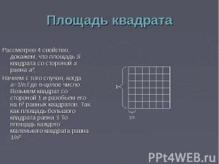 Рассмотрев 4 свойство, докажем, что площадь S квадрата со стороной а равна а². Р