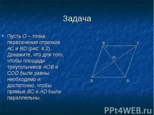 Пусть O – точка пересечения отрезков АС и BD (рис. 4.2). Докажите, что для того,