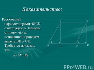Рассмотрим параллелограмм ABCD с площадью S. Примем сторону AD за основание и пр