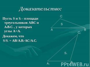 Пусть S и S1 – площади треугольников АВС и А1В1С1 , у которых углы А=А1 . Пусть