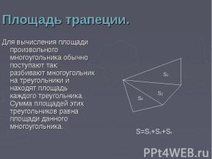 Для вычисления площади произвольного многоугольника обычно поступают так: разбив