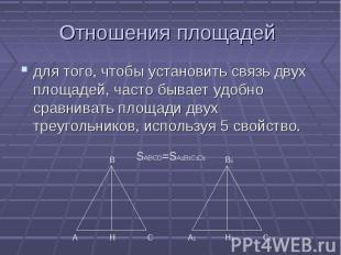 для того, чтобы установить связь двух площадей, часто бывает удобно сравнивать п