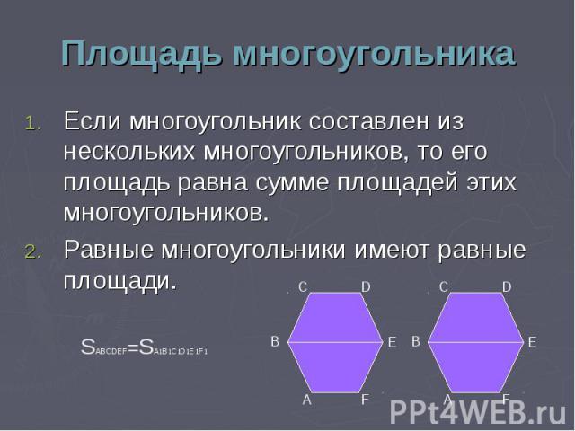 Если многоугольник составлен из нескольких многоугольников, то его площадь равна сумме площадей этих многоугольников. Если многоугольник составлен из нескольких многоугольников, то его площадь равна сумме площадей этих многоугольников. Равные многоу…