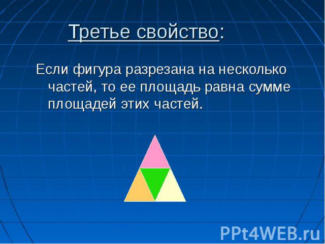 Если фигура разрезана на несколько частей, то ее площадь равна сумме площадей этих частей. Если фигура разрезана на несколько частей, то ее площадь равна сумме площадей этих частей.