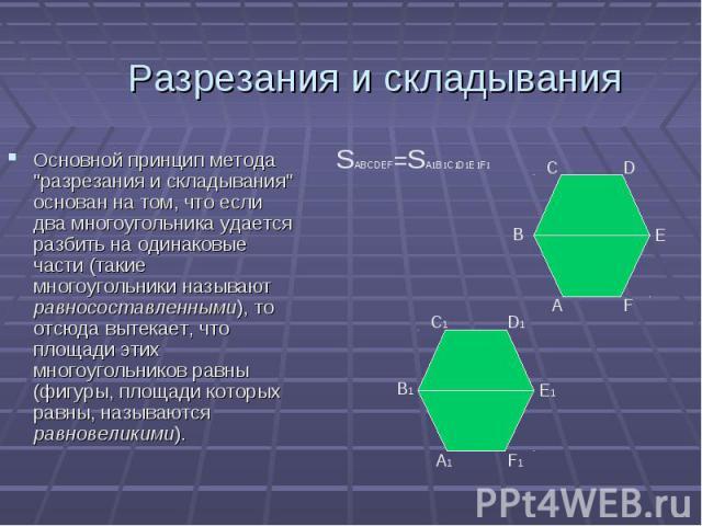 """Основной принцип метода """"разрезания и складывания"""" основан на том, что если два многоугольника удается разбить на одинаковые части (такие многоугольники называют равносоставленными), то отсюда вытекает, что площади этих многоугольников рав…"""